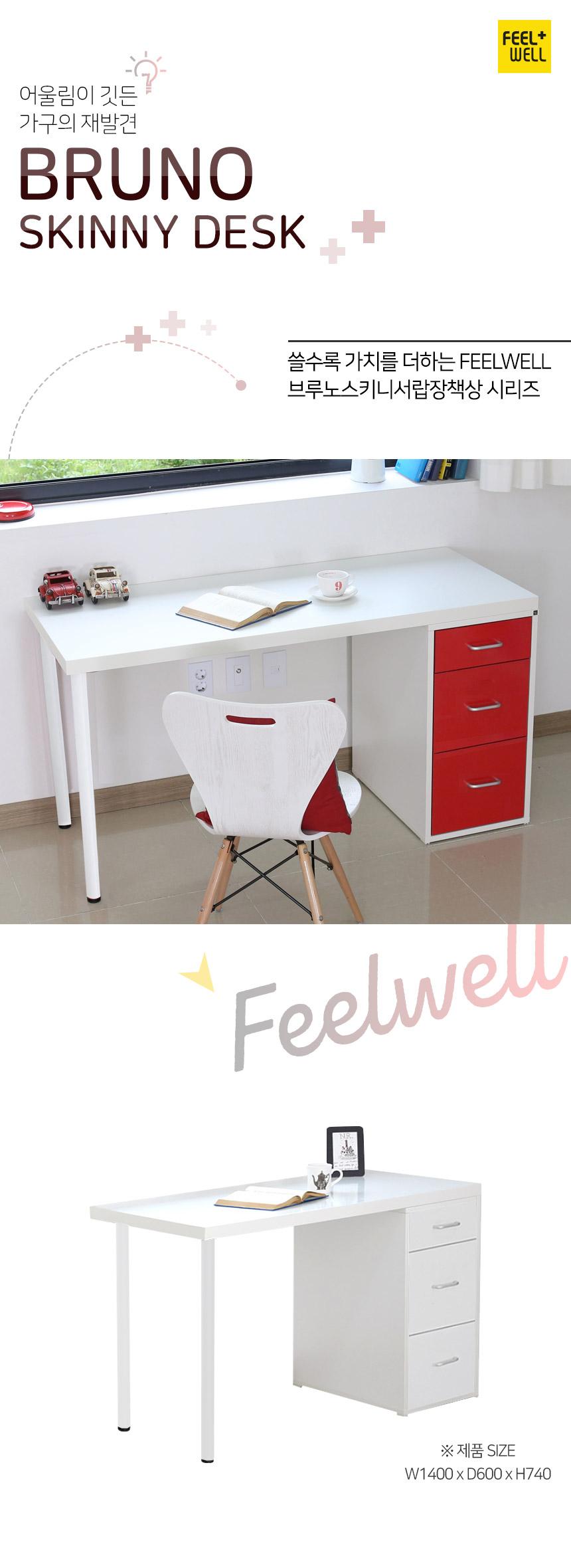 필웰 브루노 스키니 서랍장 책상 1400x600  DK9610 - 필웰, 149,000원, 책상/의자, 일반 책상