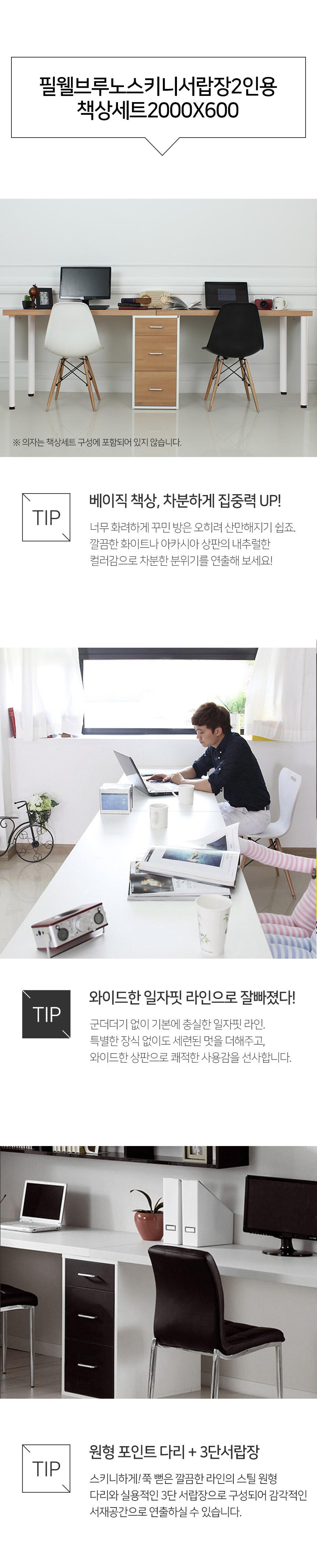 필웰브루노스키니서랍장2인용책상세트2000x600  DK9611 - 필웰, 179,000원, 책상/의자, 일반 책상