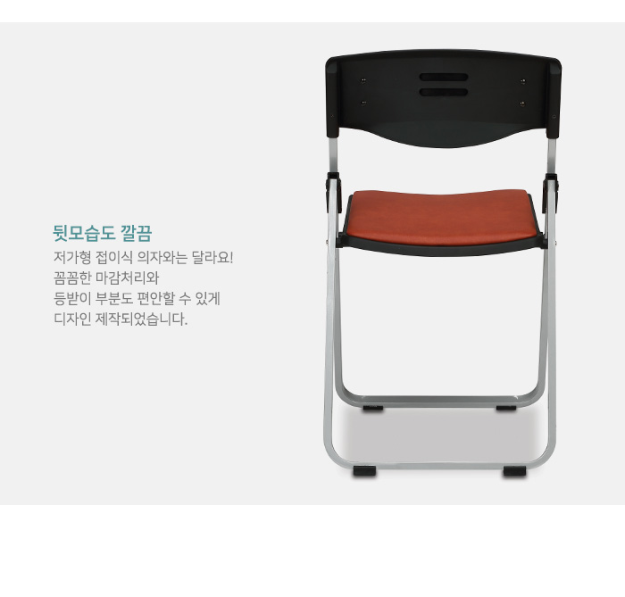 필웰폴딩접이식의자(인조가죽) - 필웰, 69,000원, 디자인 의자, 인테리어의자