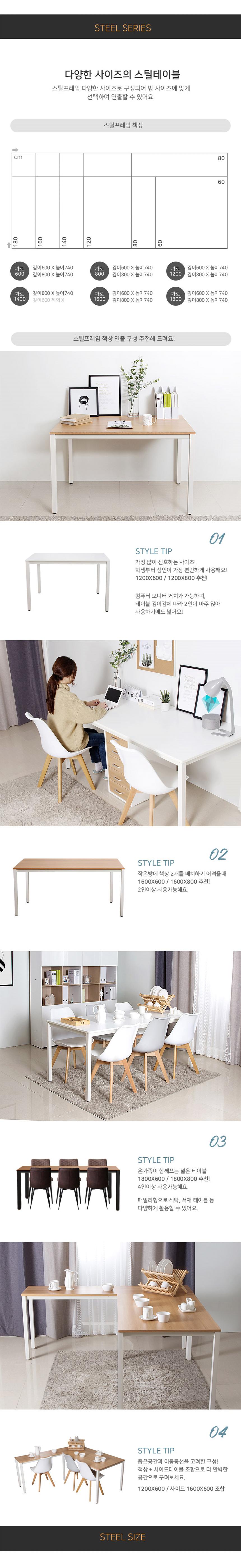 스틸프레임책상1200x600 - 필웰, 129,000원, 책상/의자, 일반 책상