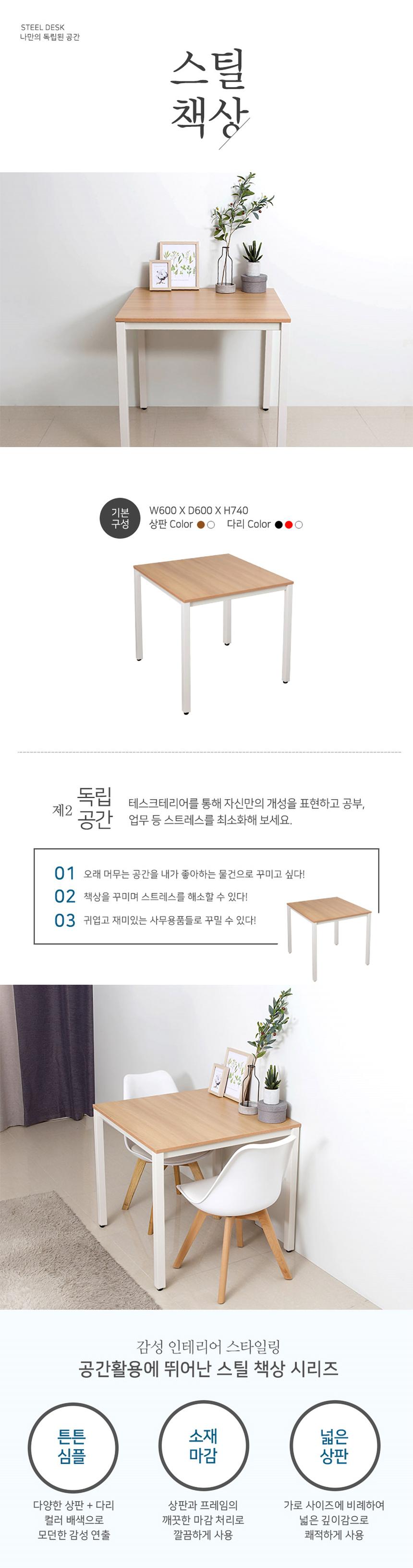 필웰스틸프레임책상600x600 - 필웰, 109,000원, 책상/의자, 일반 책상