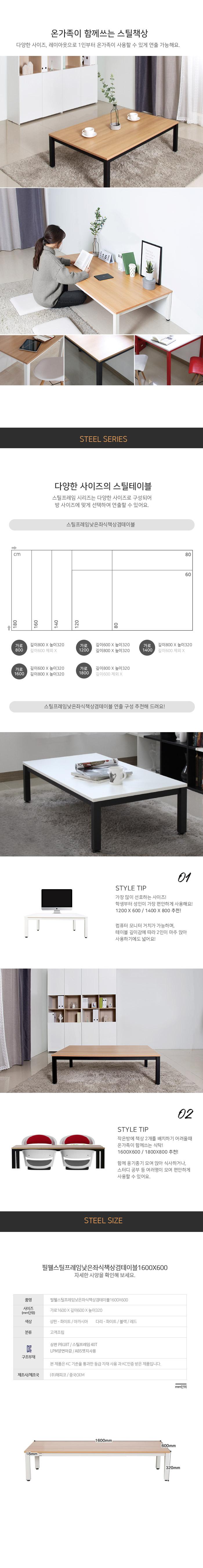 필웰스틸프레임낮은좌식책상겸테이블1600x600 - 필웰, 143,000원, 책상/의자, 좌식 책상