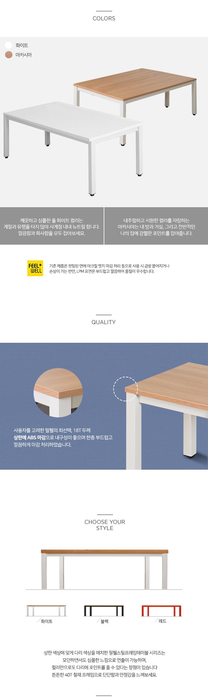 필웰스틸프레임낮은좌식책상겸테이블1000x800 - 필웰, 135,000원, 책상/의자, 좌식 책상