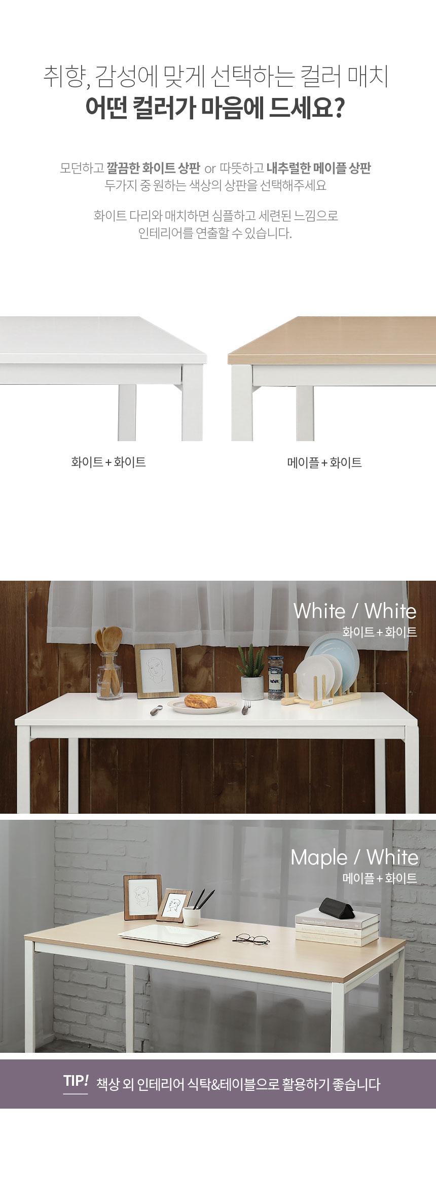 필웰 스틸프레임 스퀘어 책상 1200x600 DK9625 - 필웰, 89,000원, 책상/의자, 일반 책상